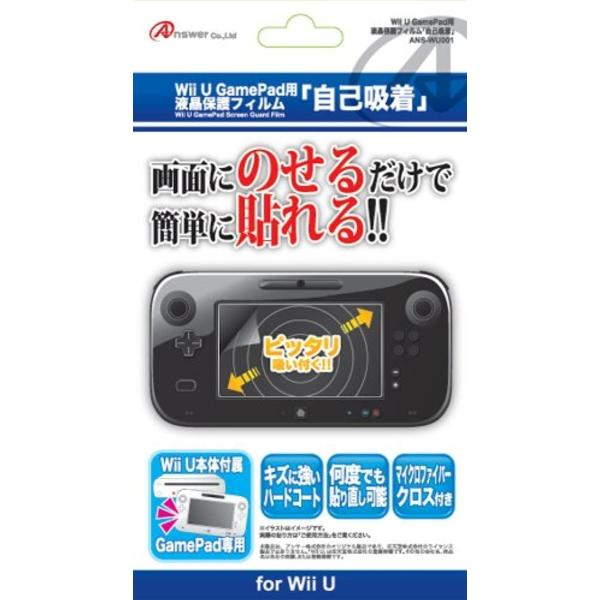 Wii U GamePad用液晶保護フィルム『自己吸着』の画像