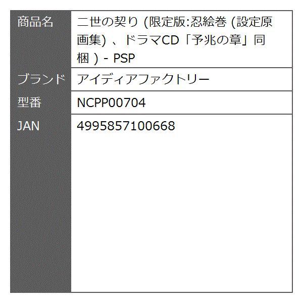 二世の契り 限定版:忍絵巻 設定原画集 、ドラマCD予兆の章同梱 - PSP[NCPP00704]|zebrand-shop|03