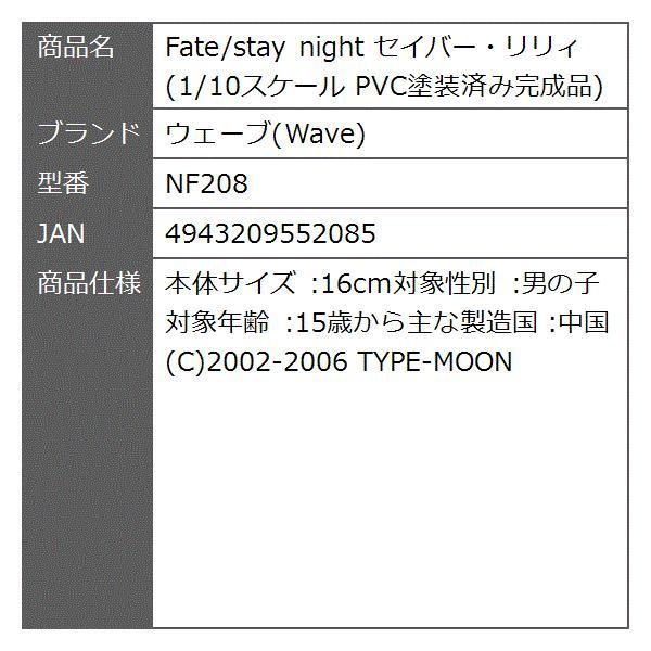 Fate/stay night セイバー・リリィ 1/10スケール PVC塗装済み完成品[NF208]|zebrand-shop|09