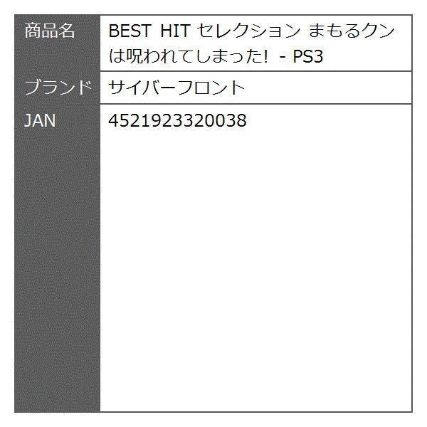 BEST HIT セレクション まもるクンは呪われてしまった. - PS3|zebrand-shop|02
