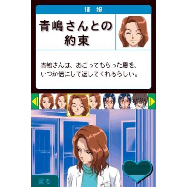 研修医 天堂独太2 〜命の天秤〜[NTRPAK2J]|zebrand-shop|04