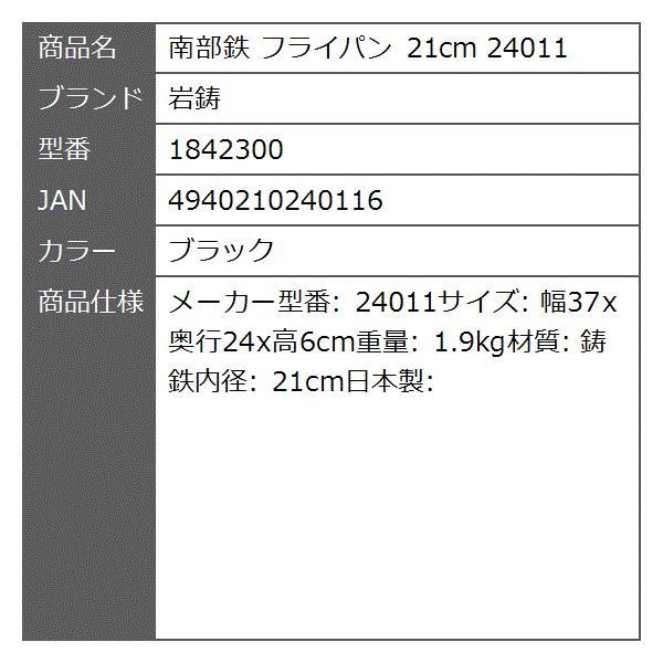 南部鉄 フライパン 21cm 24011[1842300](ブラック)|zebrand-shop|02