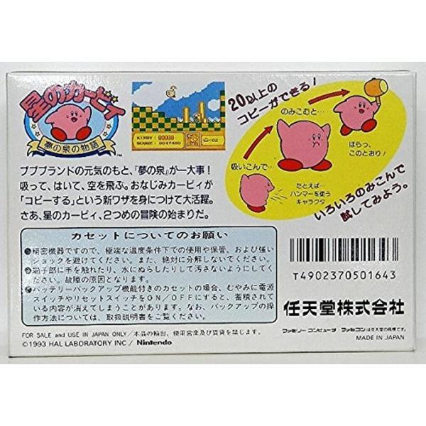 星のカービィ 夢の泉の物語[43173-476883](Nintendo Entertainment) zebrand-shop 02