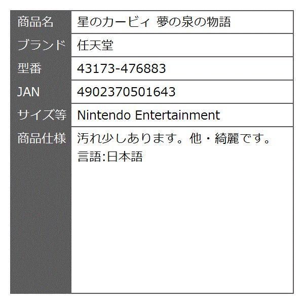 星のカービィ 夢の泉の物語[43173-476883](Nintendo Entertainment) zebrand-shop 04