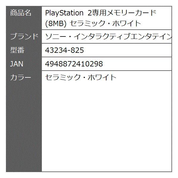 PlayStation 2専用メモリーカード 8MB[43234-825](セラミック・ホワイト)|zebrand-shop|02