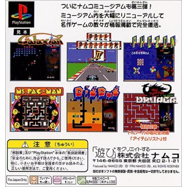 ナムコミュージアム Vol.3 PlayStation the Best1