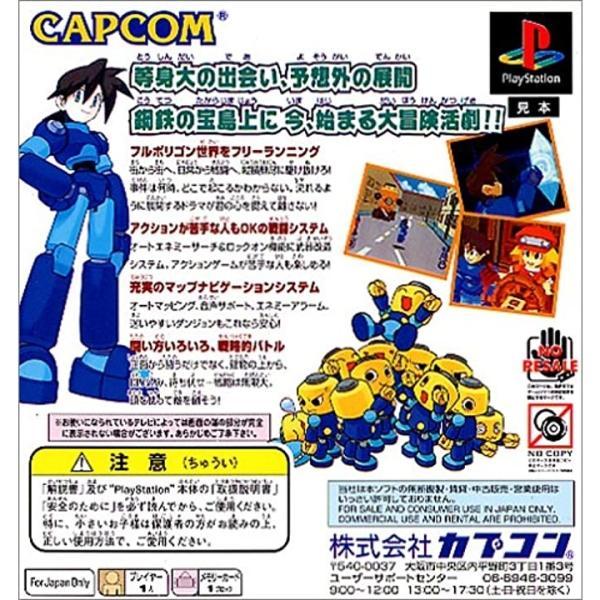 ロックマンDASH PlayStation the Best for Family1