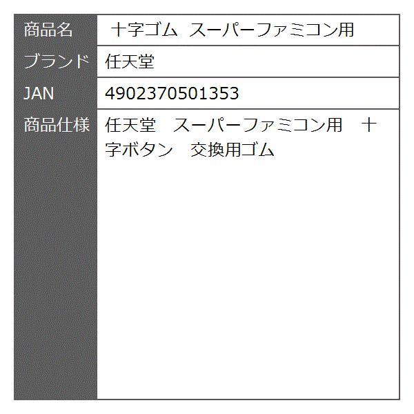 十字ゴム スーパーファミコン用|zebrand-shop|03