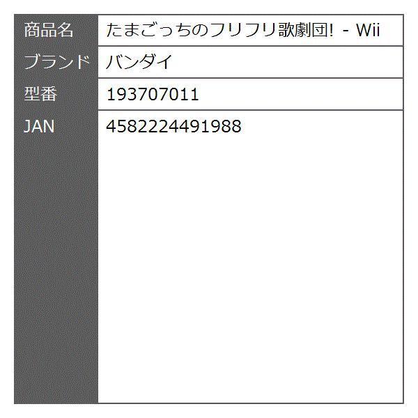 たまごっちのフリフリ歌劇団. - Wii[193707011] zebrand-shop 02