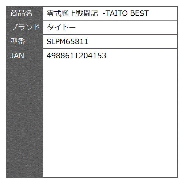 零式艦上戦闘記 -TAITO BEST[SLPM65811] zebrand-shop 02
