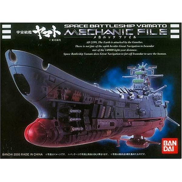 宇宙戦艦ヤマトメカニックファイル全8種TYS201