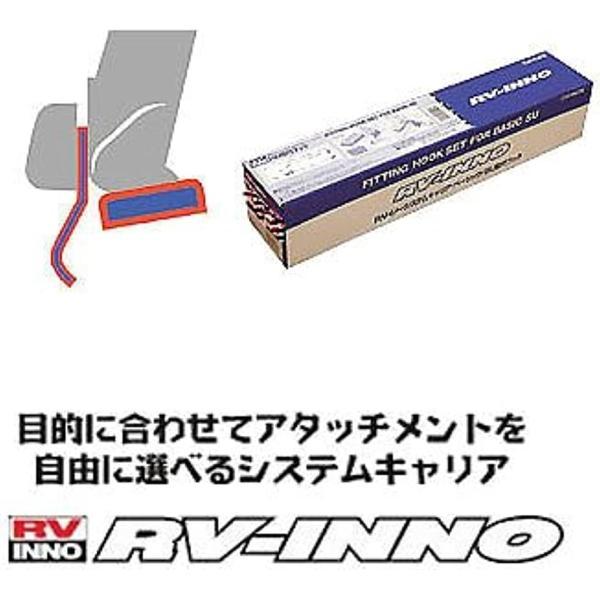ルーフキャリア inno ベーシック取付フック[K152]|zebrand-shop|02