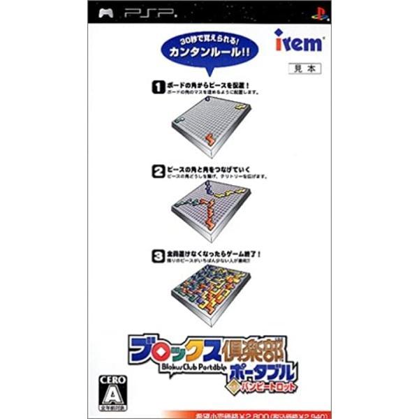 ブロックス倶楽部ポータブル withバンピートロット - PSP[13305591] zebrand-shop