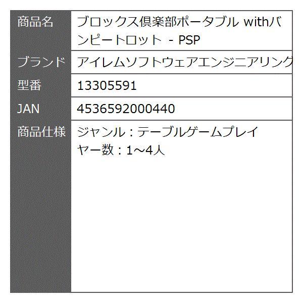 ブロックス倶楽部ポータブル withバンピートロット - PSP[13305591] zebrand-shop 02
