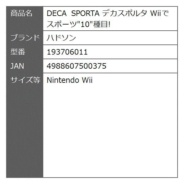 DECA SPORTA デカスポルタ Wiiでスポーツ'10'種目.[193706011](Nintendo Wii) zebrand-shop 07