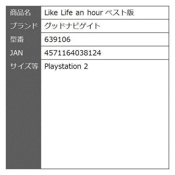 Like Life an hour ベスト版[639106](Playstation 2)|zebrand-shop|02