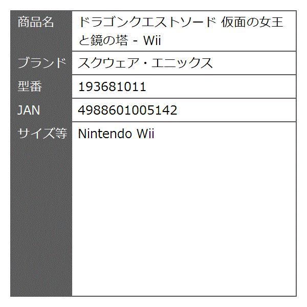 ドラゴンクエストソード 仮面の女王と鏡の塔 - Wii[193681011](Nintendo Wii) zebrand-shop 14