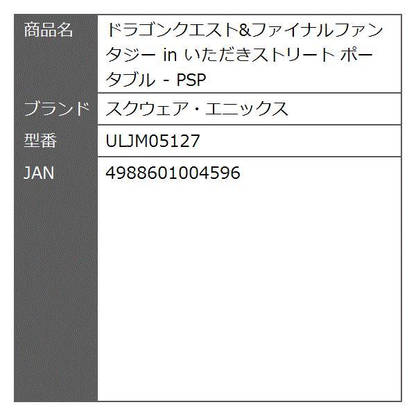 ドラゴンクエスト&ファイナルファンタジー in いただきストリート ポータブル - PSP[ULJM05127]|zebrand-shop|02