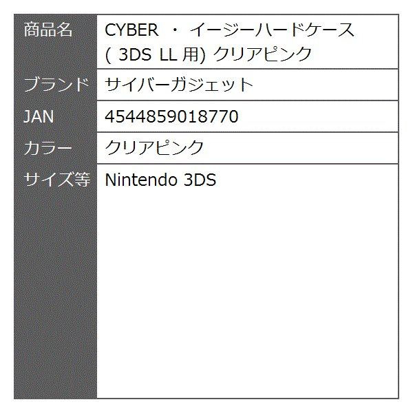 CYBER ・ イージーハードケース 3DS LL 用(クリアピンク, Nintendo 3DS)|zebrand-shop|05