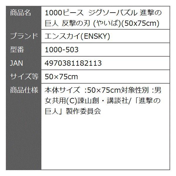 1000ピース ジグソーパズル 進撃の巨人 反撃の刃 やいば 50x75cm[1000-503](50×75cm)|zebrand-shop|03
