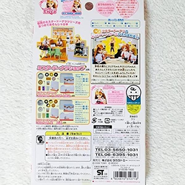 リカちゃん ミスタードーナツショップ ドレスセット ドール付属なし|zebrand-shop|02