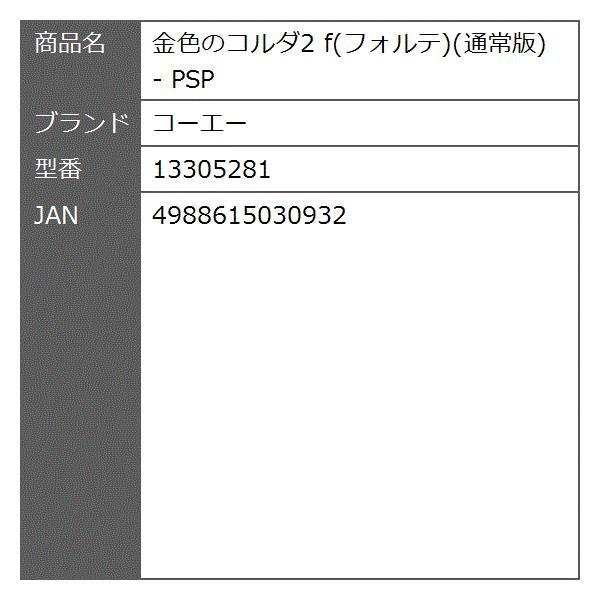 金色のコルダ2 f フォルテ 通常版 - PSP[13305281]|zebrand-shop|07