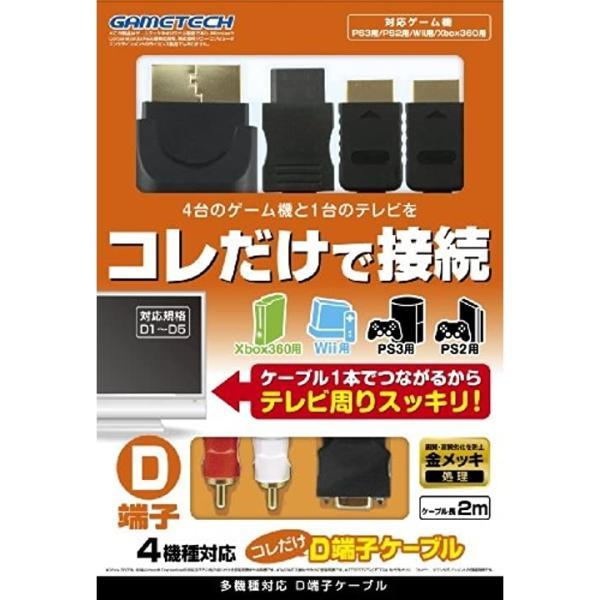 4機種対応 コレだけD端子ケーブル(Wii用/Xbox360用/PS2用/PS3用)の画像