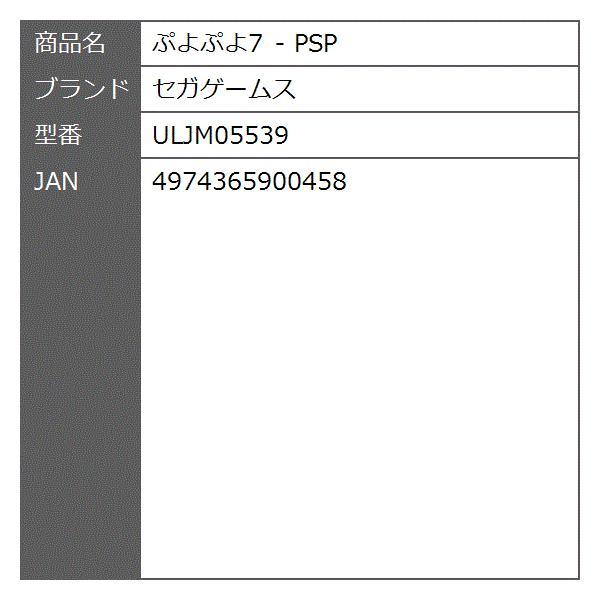 ぷよぷよ7 - PSP[ULJM05539]|zebrand-shop|06