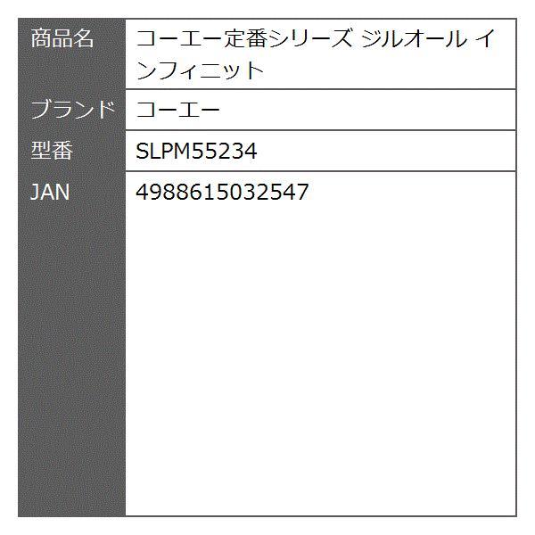 定番シリーズ ジルオール インフィニット[SLPM55234]|zebrand-shop|07