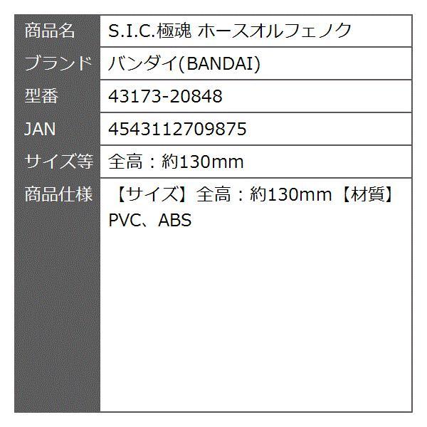 バンダイ S.I.C.極魂 ホースオルフェノク [全高:約130mm] / 43173-20848|zebrand-shop|05