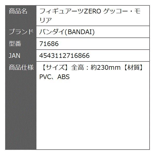 バンダイ フィギュアーツZERO ゲッコー・モリア|zebrand-shop|10