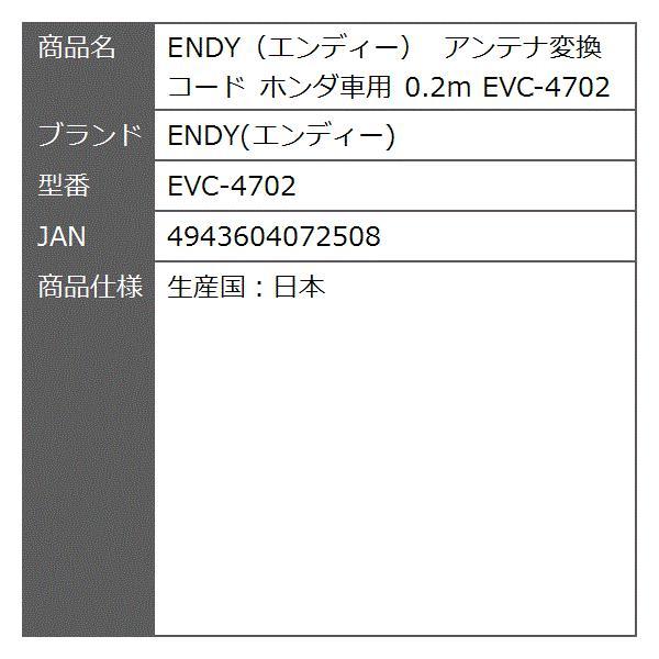 アンテナ変換コード ホンダ車用 0.2m[EVC-4702]|zebrand-shop|02