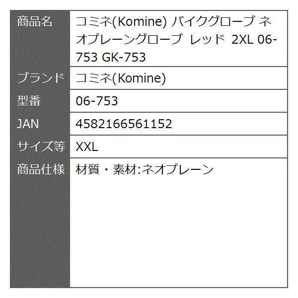 バイクグローブ ネオプレーングローブ レッド 2XL GK-753[06-753](XXL)|zebrand-shop|04