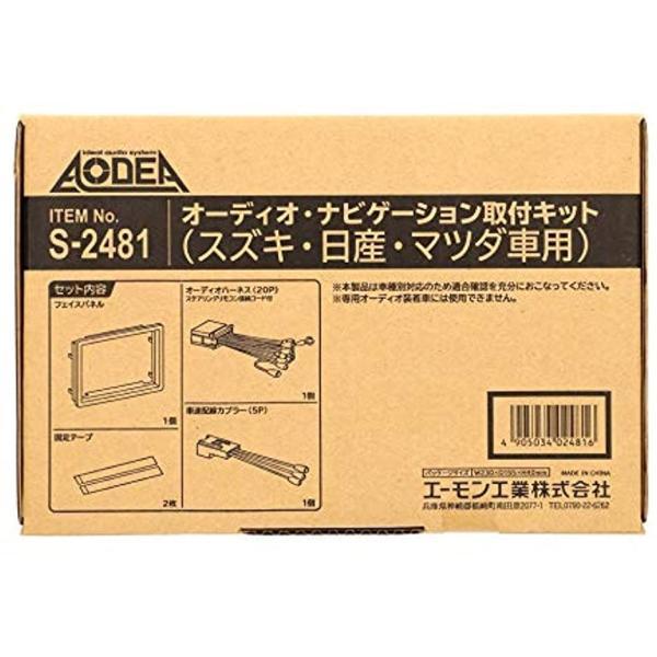 AODEA オーディア オーディオ・ナビゲーション取付キット スズキ・日産・マツダ車用 S-2481|zebrand-shop|02
