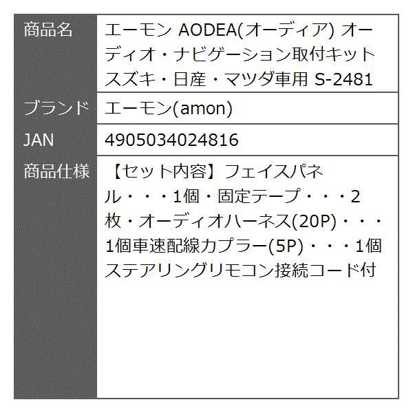 AODEA オーディア オーディオ・ナビゲーション取付キット スズキ・日産・マツダ車用 S-2481|zebrand-shop|05