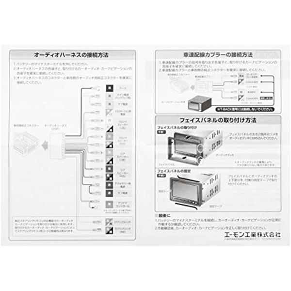 AODEA オーディア オーディオ・ナビゲーション取付キット スズキ・日産・マツダ車用 S-2481|zebrand-shop|03