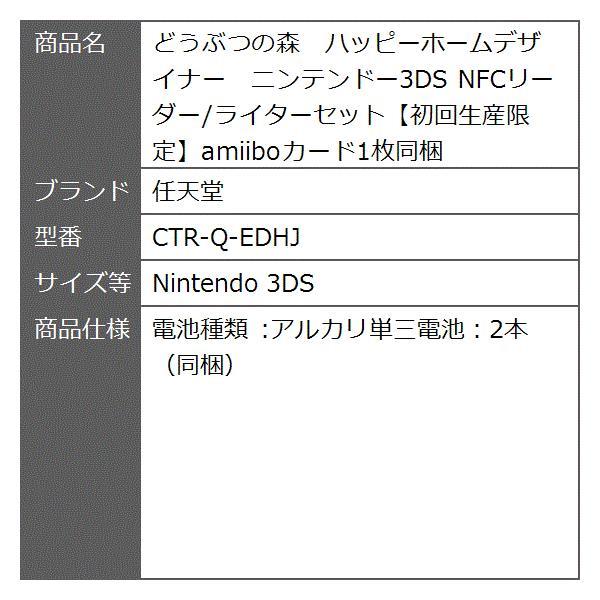 どうぶつの森 ハッピーホームデザイナー ニンテンドー3DS NFCリーダー/ライターセット[CTR-Q-EDHJ](Nintendo 3DS)|zebrand-shop|13