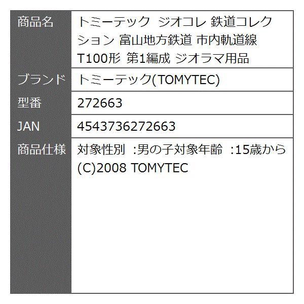 ジオコレ 鉄道コレクション 富山地方鉄道 市内軌道線 T100形 第1編成 ジオラマ用品[272663]|zebrand-shop|03