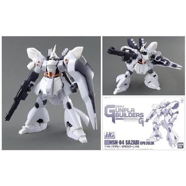 模型戦士ガンプラビルダーズ/HG1/144白サザビーGPBカラー[na]|zebrand-shop