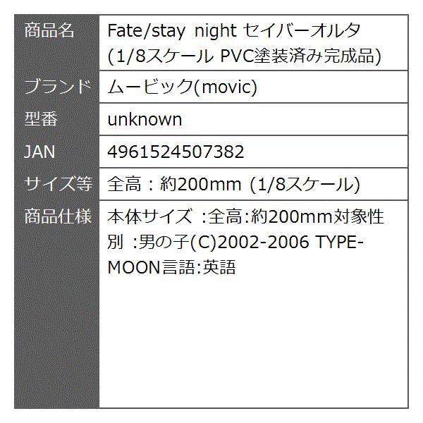 Fate/stay night セイバーオルタ 1/8スケール unknown(全高:約200mm (1/8スケール)) zebrand-shop 07