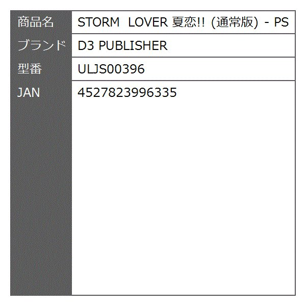 STORM LOVER 夏恋.. 通常版 - PSP[ULJS00396]|zebrand-shop|10
