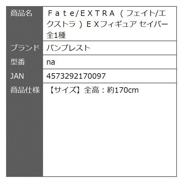 Fate/EXTRA フェイト/エクストラ EXフィギュア セイバー 全1種[na]|zebrand-shop|03