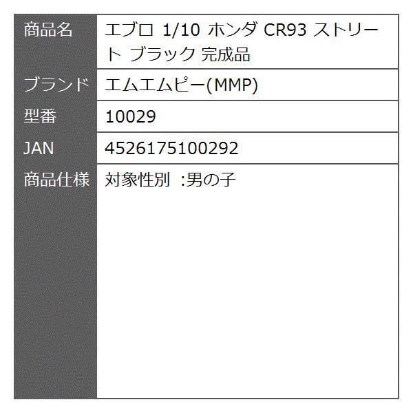 エブロ 1/10 ホンダ CR93 ストリート ブラック 完成品[10029]|zebrand-shop|03