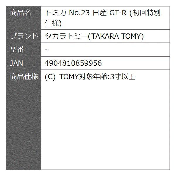 トミカ No.23 日産 GT-R 初回特別仕様 [-] [タカラトミー(TAKARA TOMY)]|zebrand-shop|03