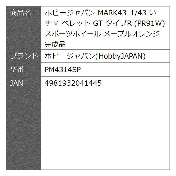 MARK43 1/43 いすゞ ベレット GT タイプR PR91W スポーツホイール メープルオレンジ 完成品[PM4314SP]|zebrand-shop|05
