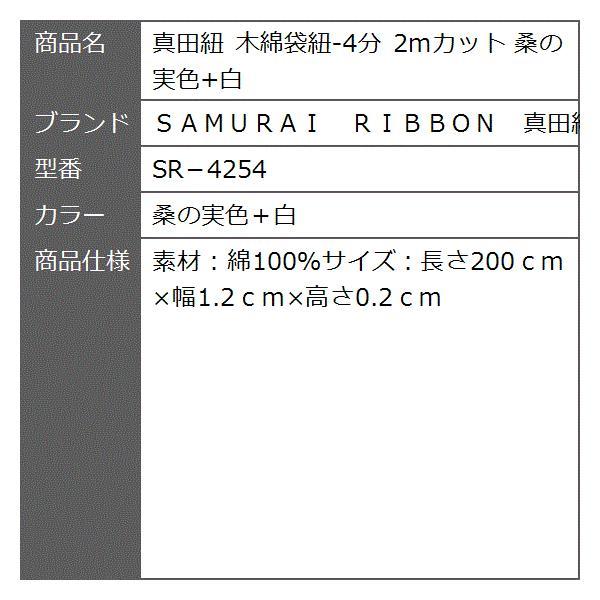 真田紐 木綿袋紐-4分 2mカット 桑の実色+白[SR−4254](桑の実色+白) zebrand-shop 06