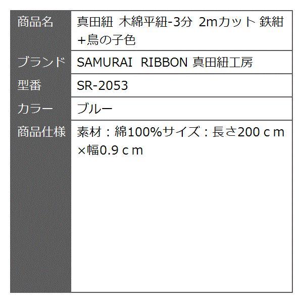 真田紐 木綿平紐-3分 2mカット 鉄紺+鳥の子色[SR-2053](ブルー)|zebrand-shop|05