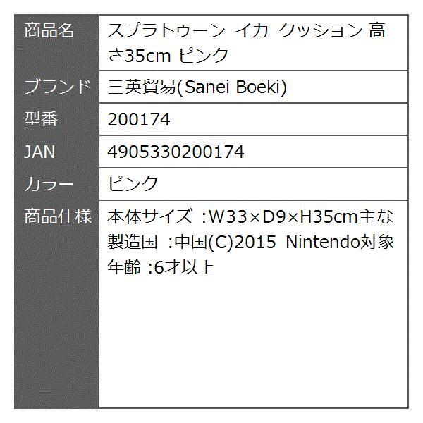 スプラトゥーン イカ クッション 高さ35cm[200174](ピンク)|zebrand-shop|07