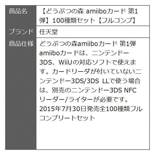 「どうぶつの森 amiiboカード 第1弾」100種類セット「フルコンプ」 … zebrand-shop 03