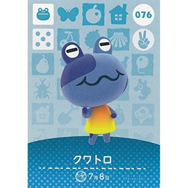 「どうぶつの森 amiiboカード 第1弾」クワトロ 076「ノーマル」|zebrand-shop